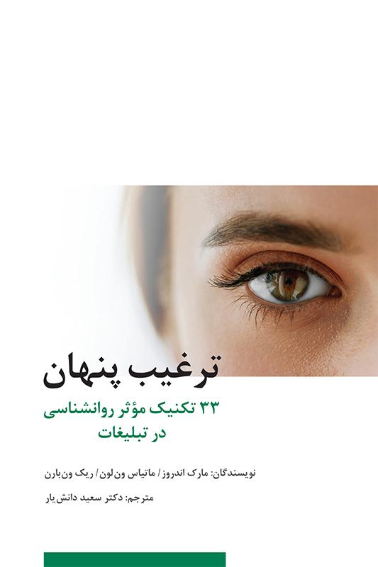 روی جلد «ترغیب پنهان»